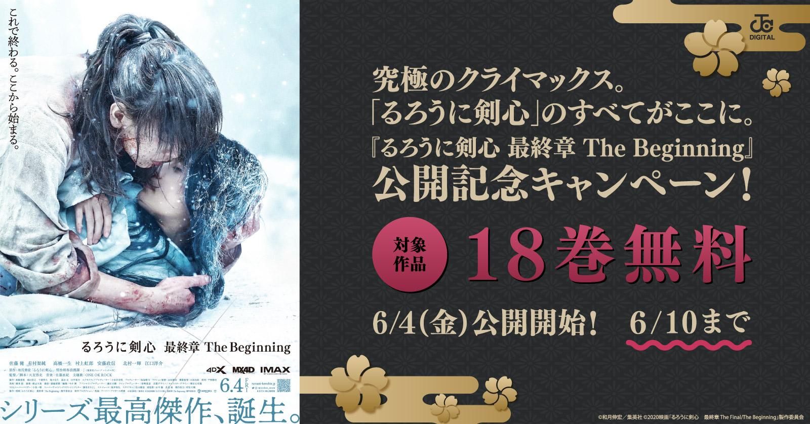 究極のクライマックス。『るろうに剣心 最終章 The Beginning』公開記念!