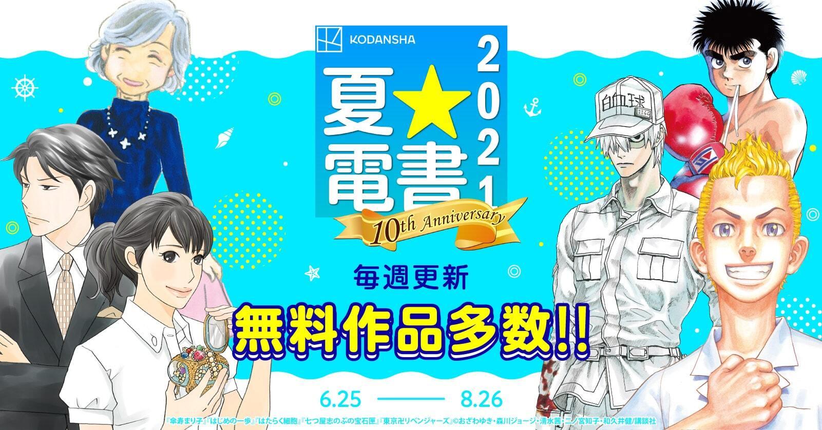 夏☆電書2021特集!