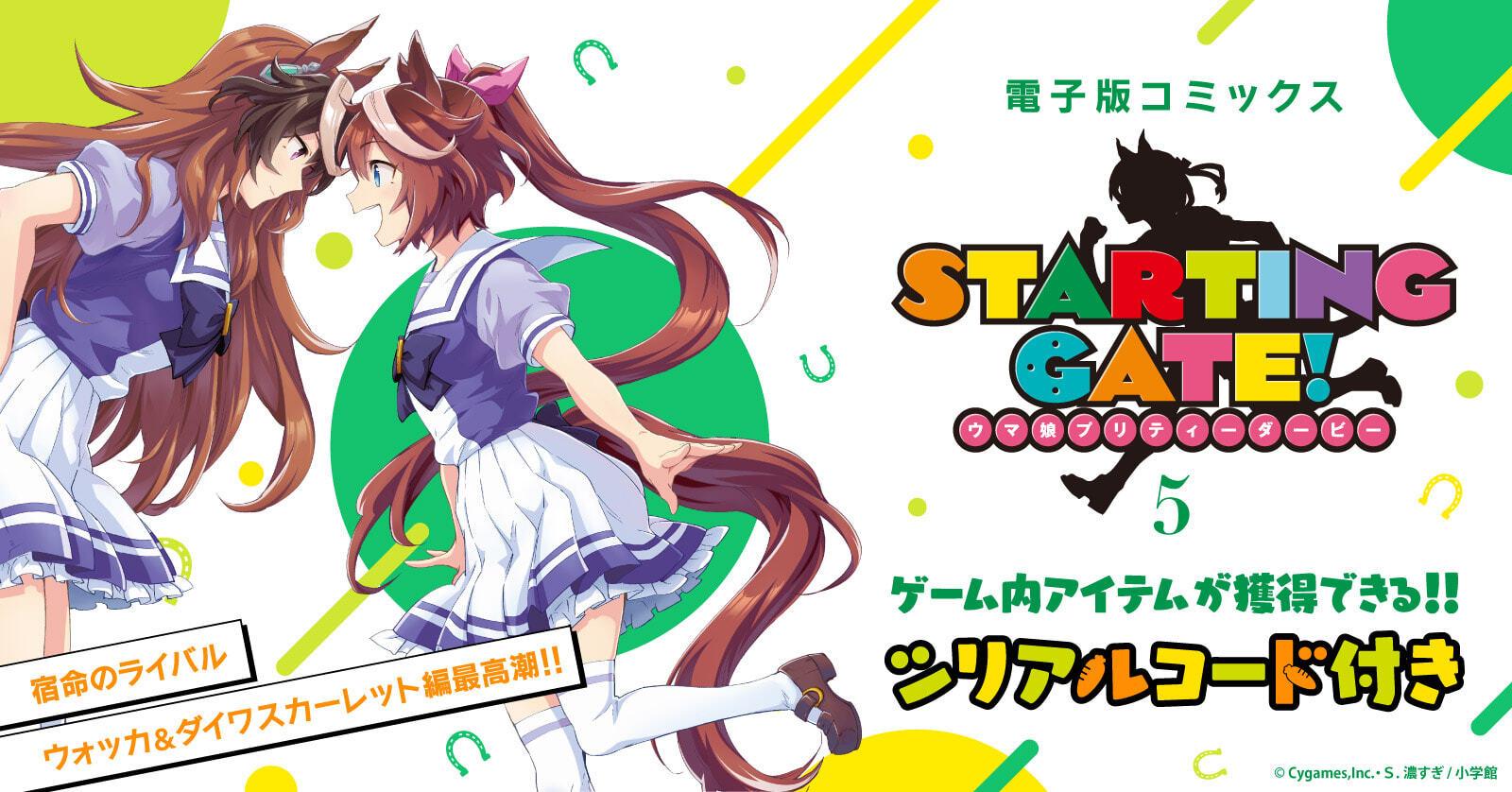 「【新装版】STARTING GATE! ―ウマ娘プリティーダービー―(5)」特典付き特設ページ