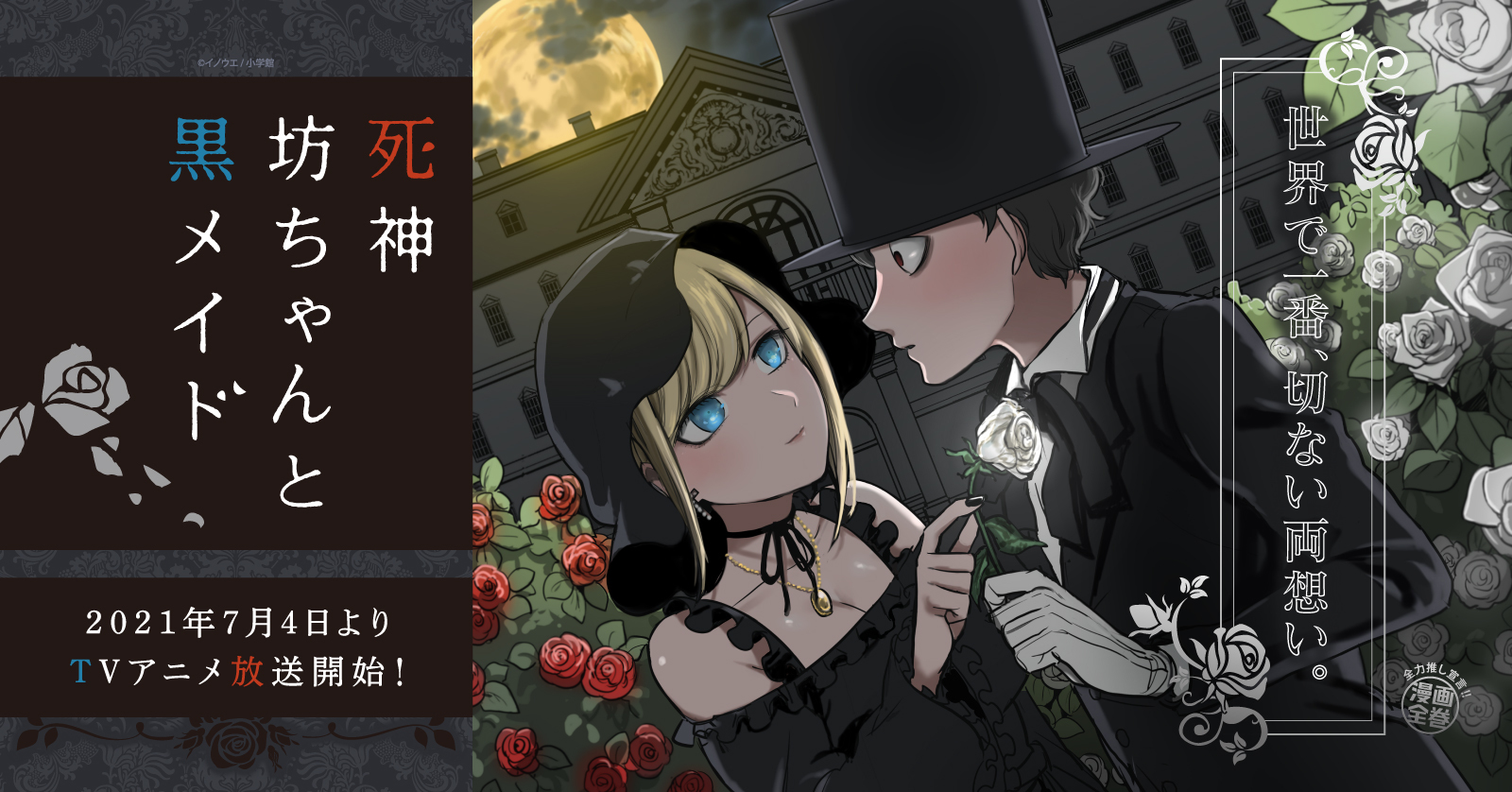 【全力推し宣言!!】『死神坊ちゃんと黒メイド』特集ページ