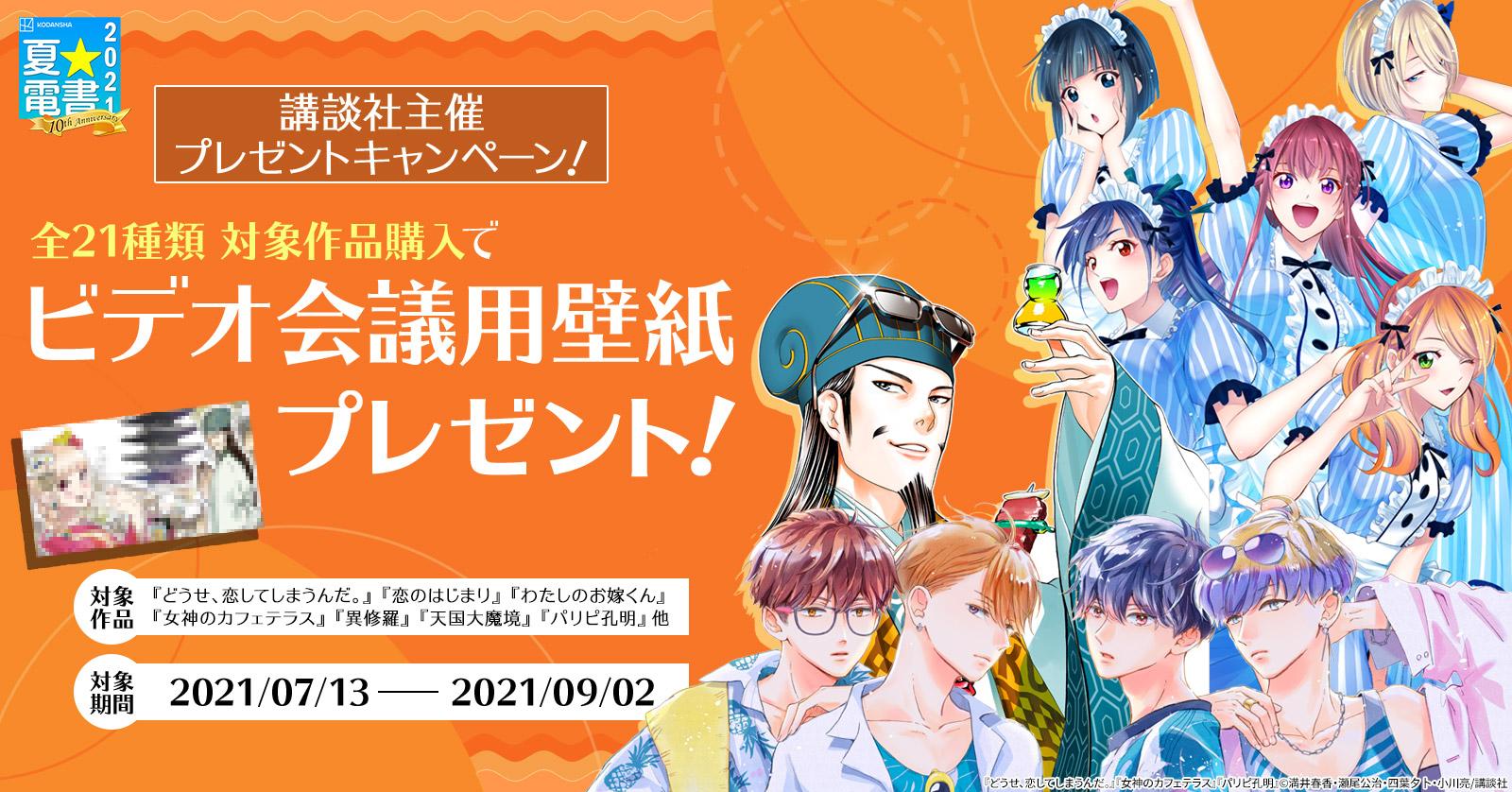 「夏☆電書2021」ビデオ会議用壁紙プレゼント