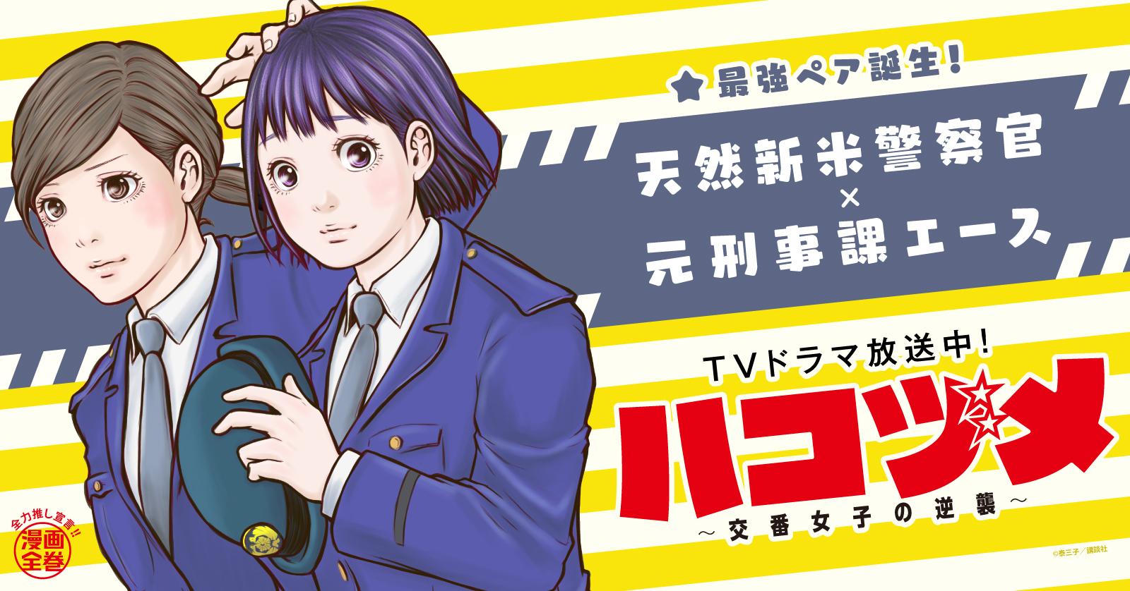 【全力推し宣言!!】『ハコヅメ〜交番女子の逆襲〜』特集ページ
