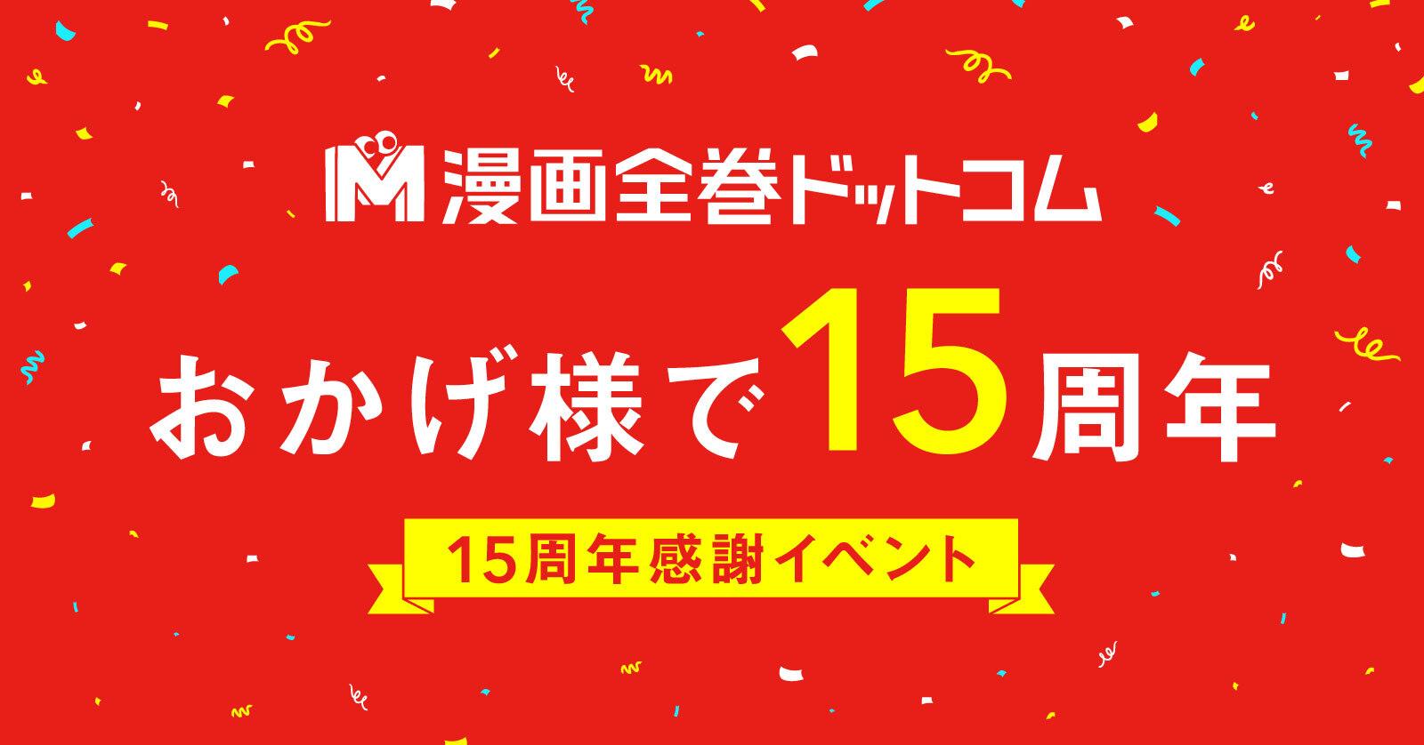 漫画全巻ドットコム 15周年