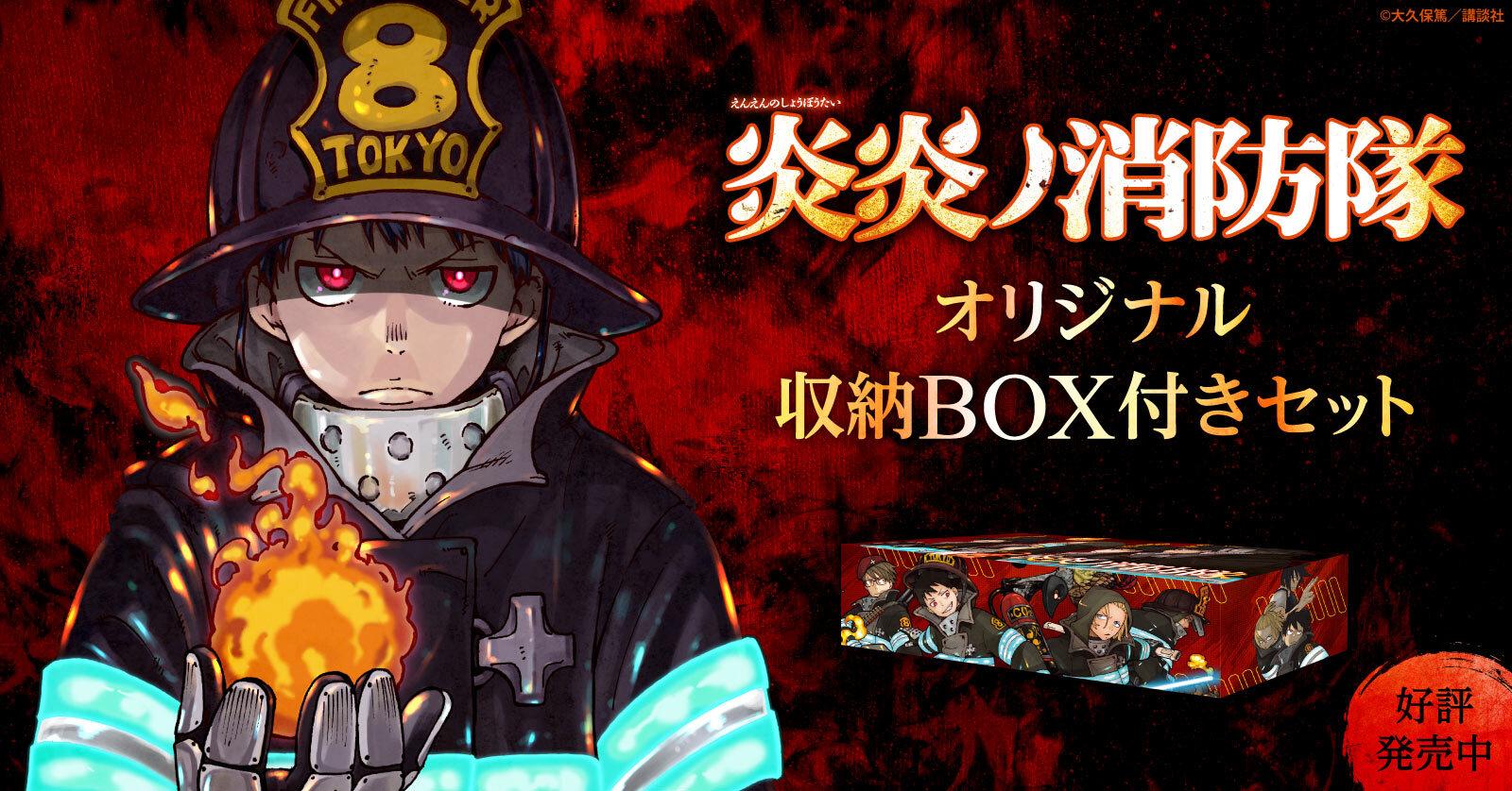 「炎炎ノ消防隊」オリジナル収納BOX