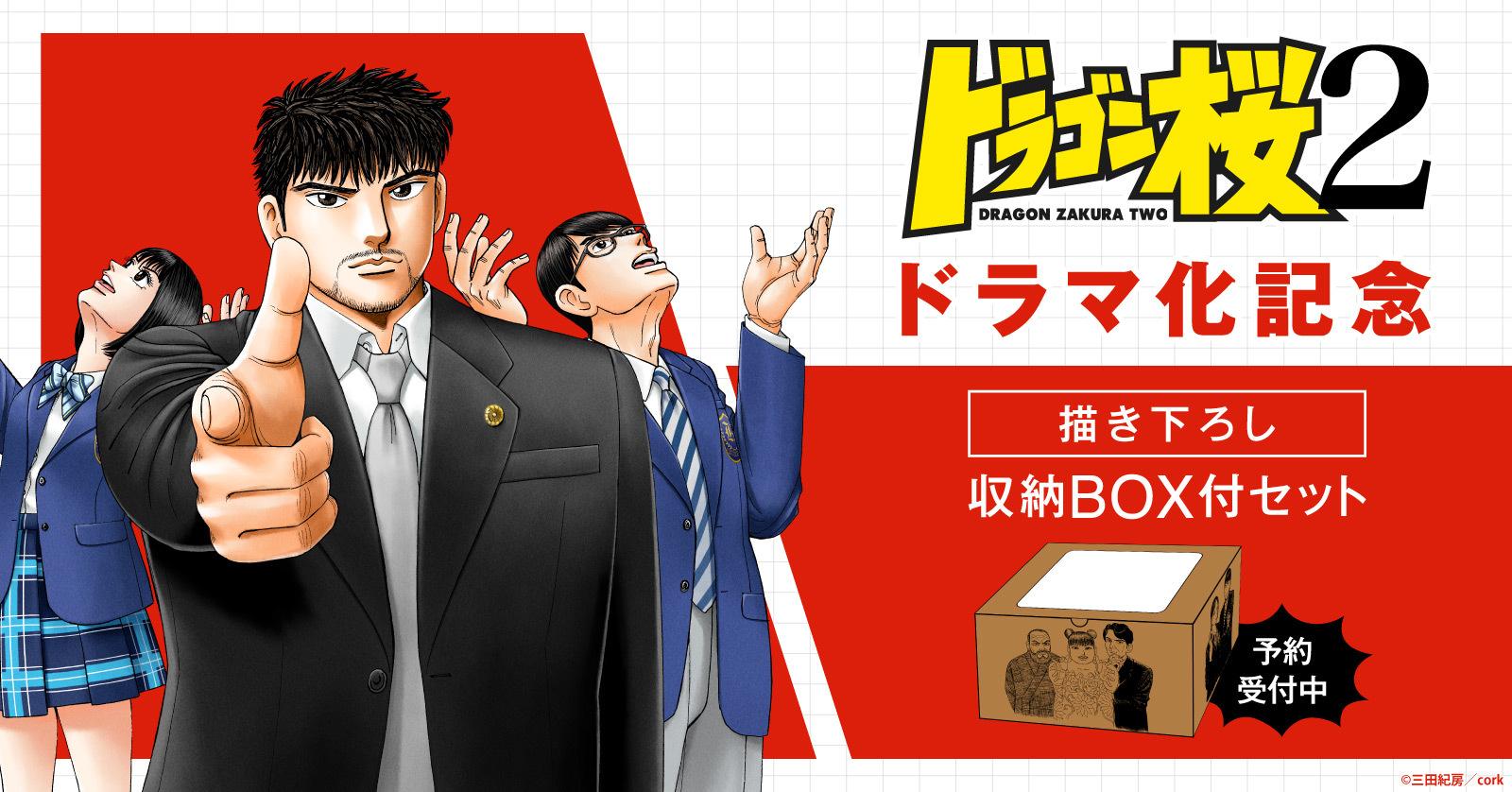 「ドラゴン桜2」三田紀房先生描き下ろし収納BOX