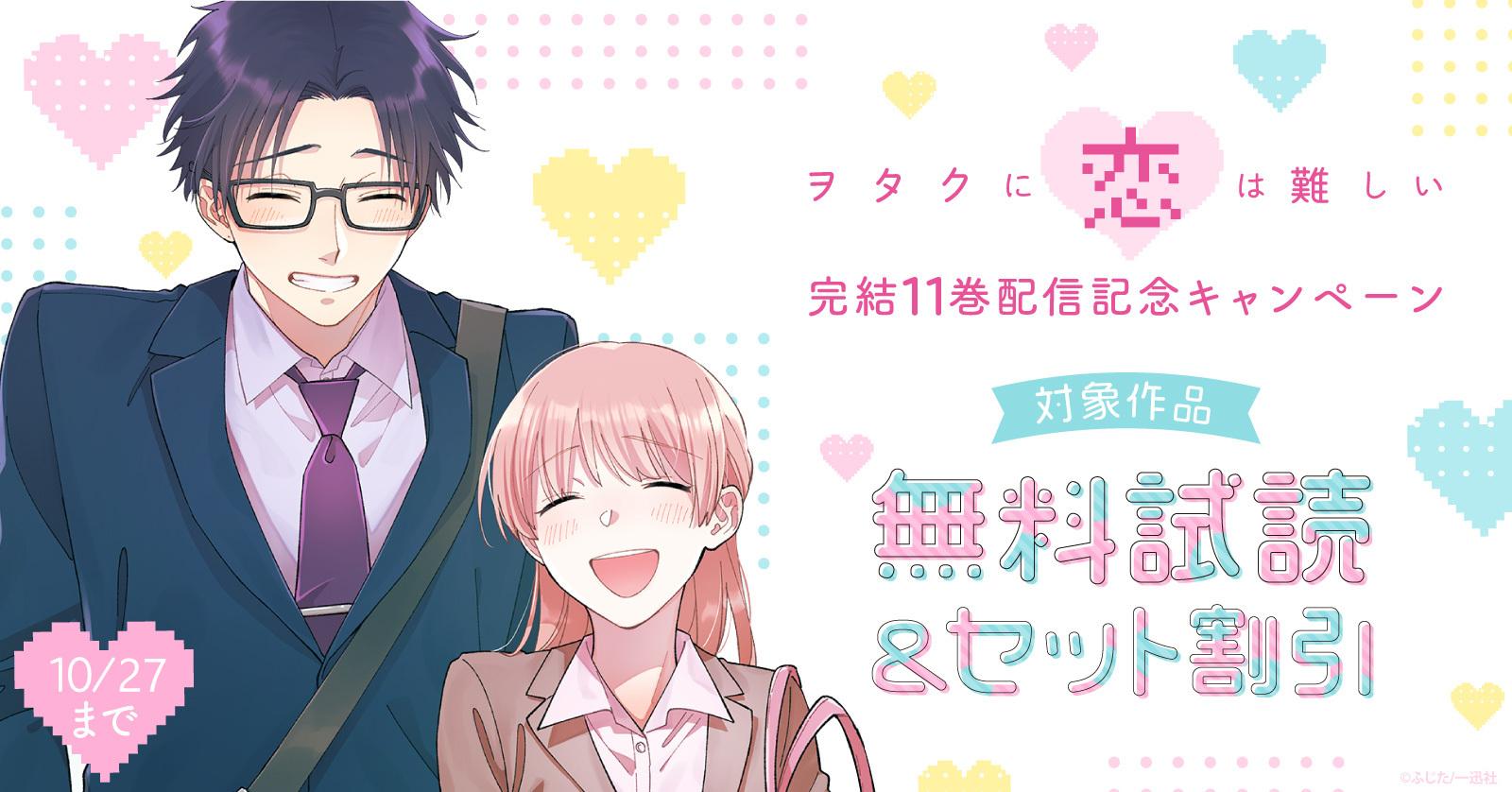 「ヲタ恋」完結記念キャンペーン