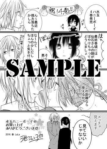◆特典あり◆水玉ハニーボーイ 1巻