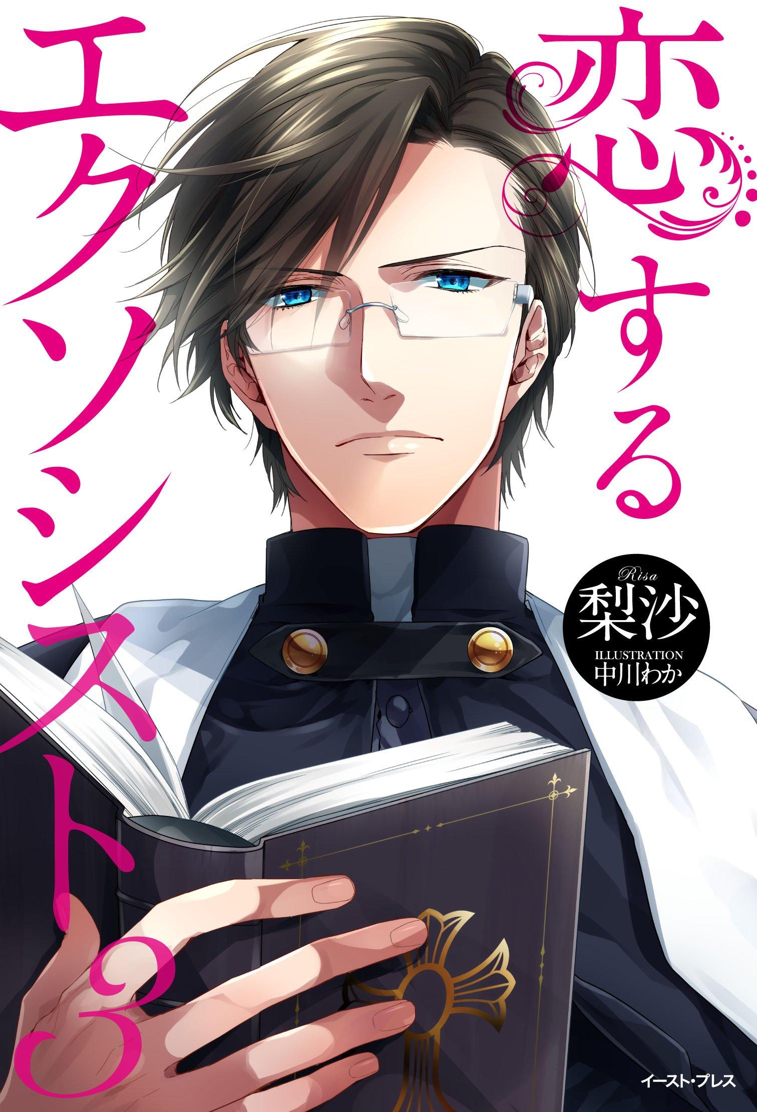 【書籍】恋するエクソシスト 3巻