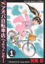アオバ自転車店へようこそ! 1巻