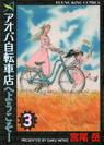 アオバ自転車店へようこそ! 3巻