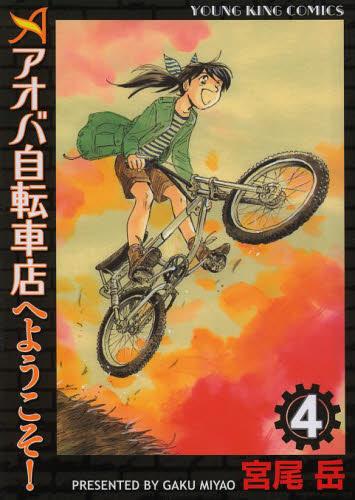 アオバ自転車店へようこそ! 4巻