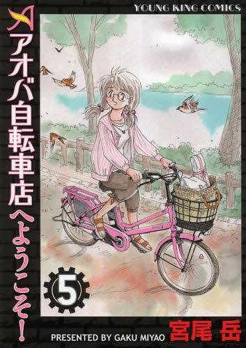 アオバ自転車店へようこそ! 5巻