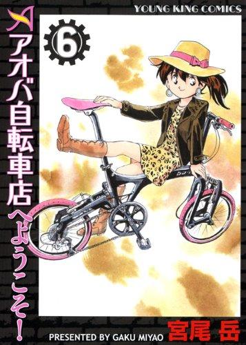 アオバ自転車店へようこそ! 6巻