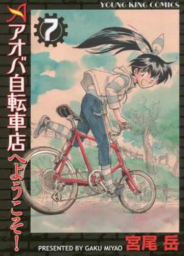 アオバ自転車店へようこそ! 7巻