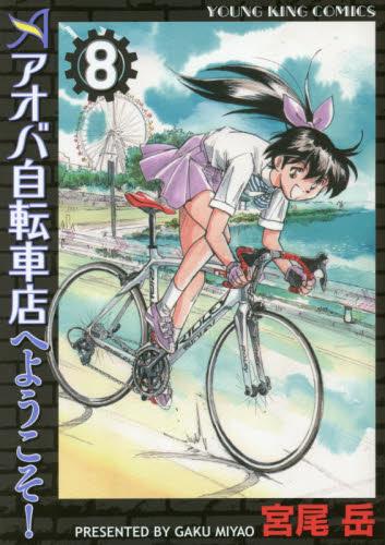 アオバ自転車店へようこそ! 8巻