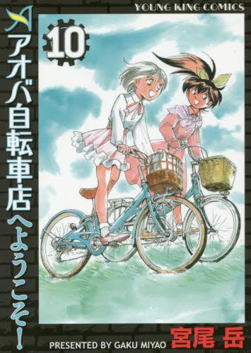 アオバ自転車店へようこそ! 10巻