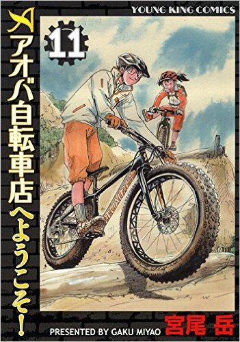 アオバ自転車店へようこそ! 11巻