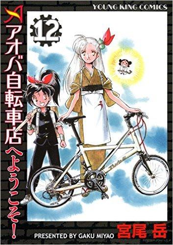 アオバ自転車店へようこそ! 12巻