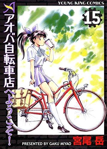 アオバ自転車店へようこそ! 15巻
