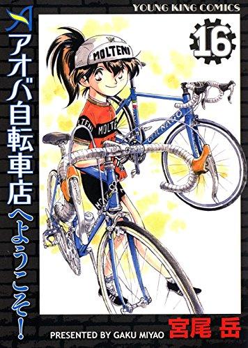 アオバ自転車店へようこそ! 16巻