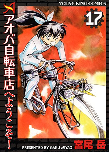 アオバ自転車店へようこそ! 17巻
