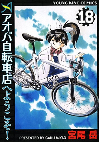 アオバ自転車店へようこそ! 18巻