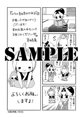 ◆特典あり◆のちの真田幸村である 1巻