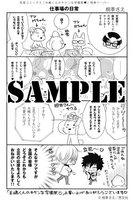 ◆特典あり◆木嶋くんのキケンな学園祭 木嶋くんシリーズ 1巻