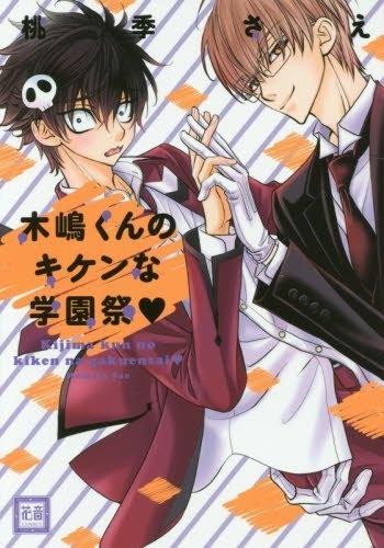 ◆特典あり◆木嶋くんのキケンな学園祭 木嶋くんシリーズ 2巻