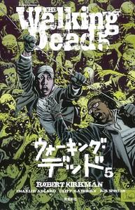【書籍】ウォーキング・デッド 5巻