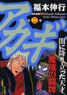アカギ 22巻