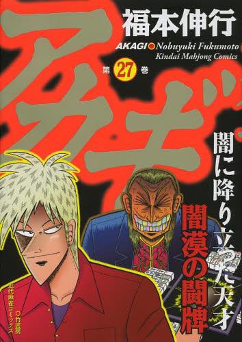 アカギ 27巻