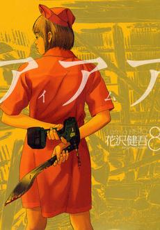 アイアムアヒーロー 8巻
