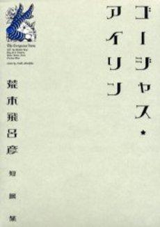 荒木飛呂彦短編集セット [全 2巻