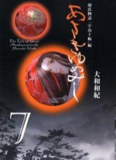 あさきゆめみし [文庫版] 7巻