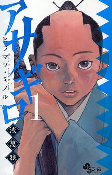 アサギロ 〜浅葱狼〜 1巻