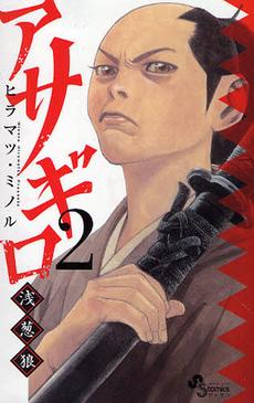 アサギロ 〜浅葱狼〜 2巻