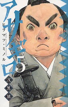 アサギロ 〜浅葱狼〜 5巻