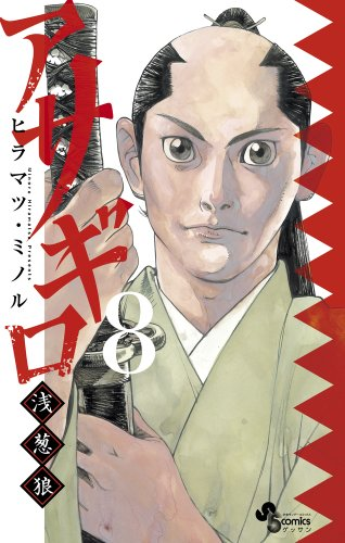 アサギロ 〜浅葱狼〜 8巻