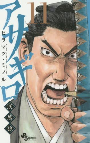 アサギロ 〜浅葱狼〜 11巻