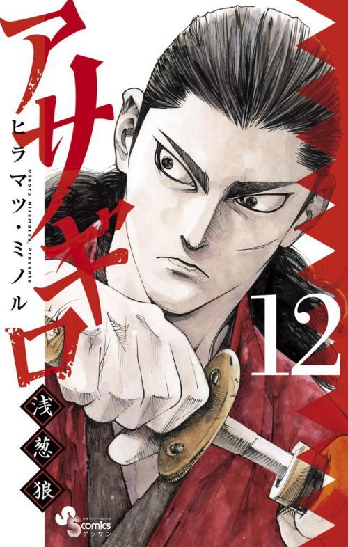 アサギロ 〜浅葱狼〜 12巻