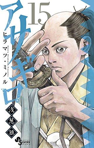 アサギロ 〜浅葱狼〜 15巻