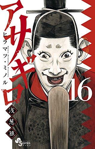 アサギロ 〜浅葱狼〜 16巻