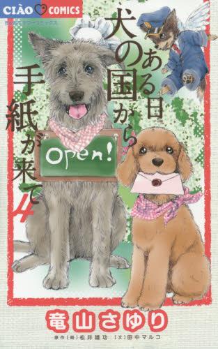 ある日 犬の国から手紙が来て 4巻