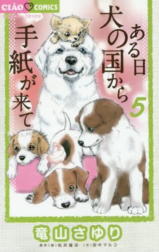 ある日 犬の国から手紙が来て 5巻
