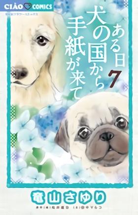 ある日 犬の国から手紙が来て 7巻