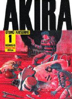 AKIRA [ワイド版] 1巻