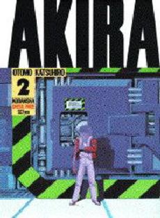 AKIRA [ワイド版] 2巻