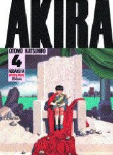 AKIRA [ワイド版] 4巻