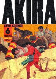 AKIRA [ワイド版] 6巻
